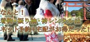 着物レンタル格安情報 初詣・成人式の振り袖、卒業袴は宅配レンタルが便利で安くておすすめ!
